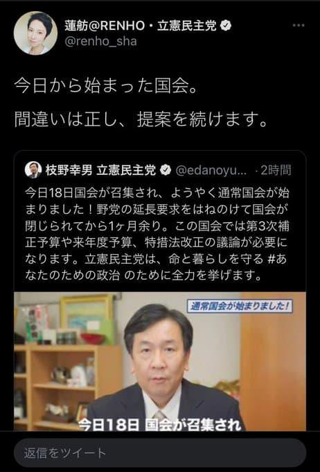 蓮舫氏「多様性を認め合う社会を創りたい」と発言するも以前「男なら泣くな」とブーメラン発言をしていたことが判明www