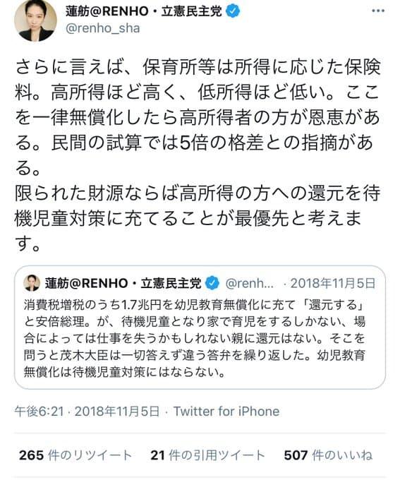蓮舫氏、待機児童問題についても過去に矛盾する発言が・・・