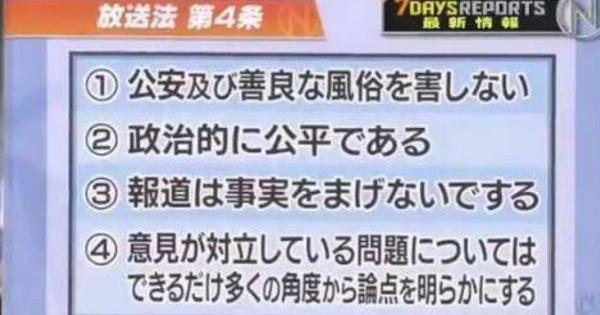 日本一機能していない法律・・・それは「放送法 第4条」