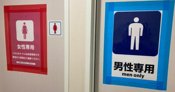 男性トイレにも「こちらのトイレは男性専用です。女性のご使用はご遠慮ください。」って書くべきでは?