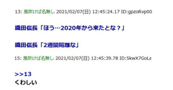 織田信長が、2020年から来た人へ行ったセリフがwww