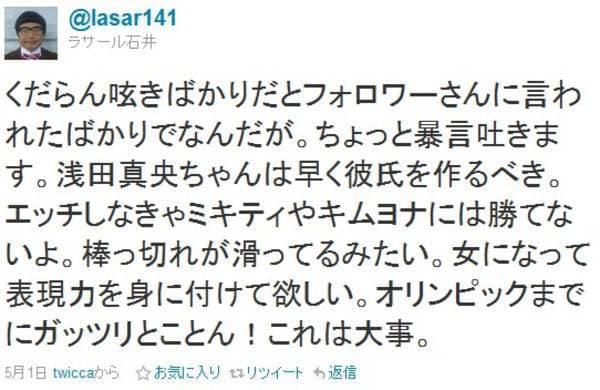 森会長の発言を叩きまくっていたラサール石井や坂上忍の過去発言が酷い・・・