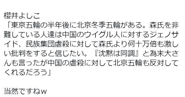櫻井よしこさん「森氏を非難している人達は中国のウイグル人に対するジェノサイドには何十万倍も激しい批判をすると信じたい」