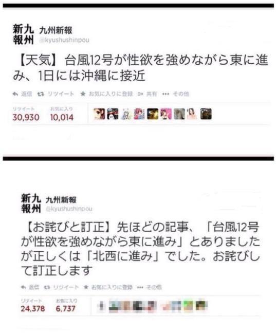 【九州新報】「台風12号が性欲を強めながら東に進み、1日には沖縄に接近」と誤報し訂正するもwww