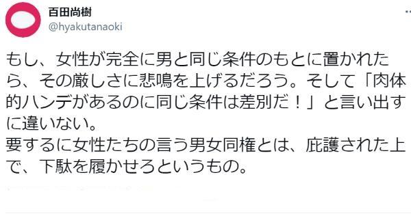 百田尚樹さん「もし、女性が完全に男と同じ条件のもとに置かれたら、その厳しさに悲鳴を上げるだろう」