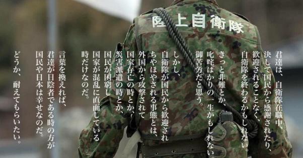 自衛隊員の方々への感謝の言葉に多くの人が感銘を受ける