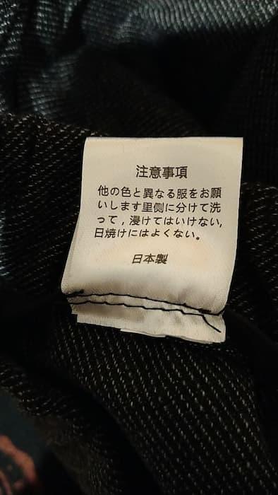 この洋服タグ絶対日本製じゃない
