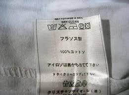 絶対日本製じゃない