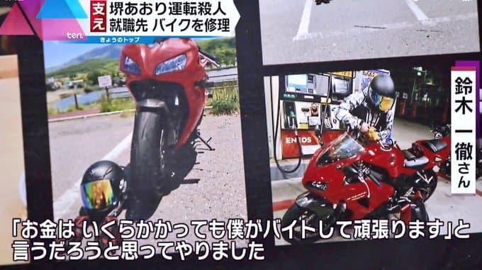 バイク事故による故人のバイクを就職先の整備士さんが元通りにして遺族の元へ届けたエピソードが感動的