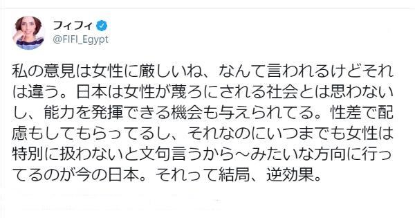フィフィさん、日本の女性差別問題っておかしい「日本は女性が蔑ろにされる社会とは思わないし、能力を発揮できる機会も与えられてる」