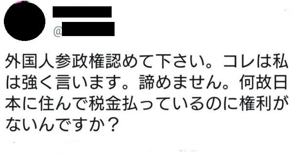 「日本に住んで税金を払ってるから外国人参政権を認めるべき」という意見に批判殺到!