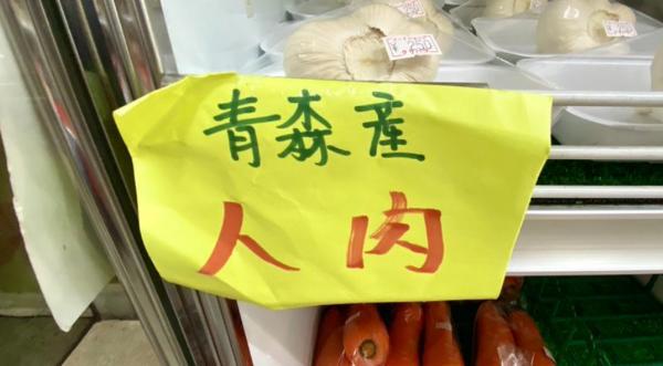 青森産の「人肉」が販売されてしまうwww