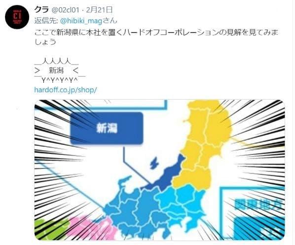 新潟県「新潟が何地方なのか公式な見解はない」