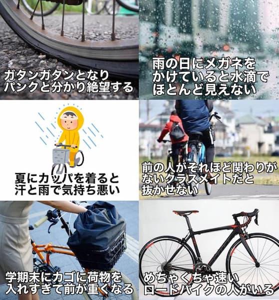 「自転車通学あるある」が本当にあるあるすぎる