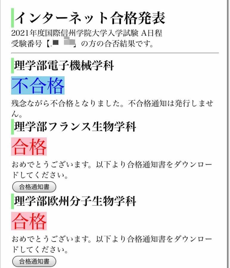 受験生さん、早稲田大学医学部医学科に合格してしまうwww