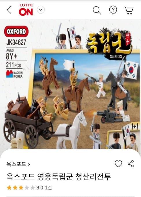 ロッテの通販サイト『ロッテオン』で『伊藤博文暗殺劇セット』が販売されてしまう・・・