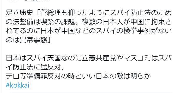 維新・足立康史議員「スパイ防止法のための法整備すべき、日本人は中国で拘束されるのに日本で中国などのスパイの検挙事例がないのは異常」
