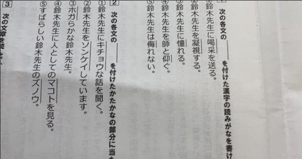 「鈴木先生が月に代わってお仕置よ」中学教師・鈴木先生の国語の問題が個性的すぎるwww