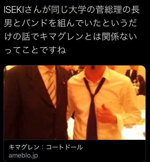 クレイ勇揮(元キマグレン)氏、菅総理長男「菅正剛」さんの元メンバー説を否定「会った事すらない」