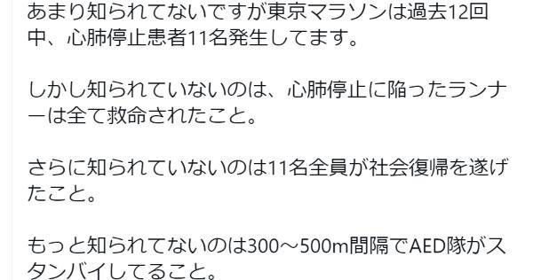 東京マラソンは過去12回中、心肺停止患者11名発生してます→もっと知られてないのは300〜500m間隔でAED隊がスタンバイしてること。