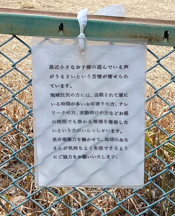 児童遊園で遊ぶ子供に対するクレームの貼り紙が炎上!