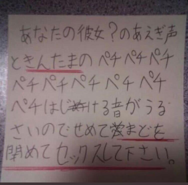 「●行為の声と音が大きく・・・」近隣住民からの騒音のクレームの貼り紙が面白すぎるwww