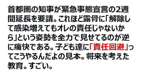 首都圏4知事の緊急事態宣言の延長は「責任回避」ではないかという投稿に反響多数!