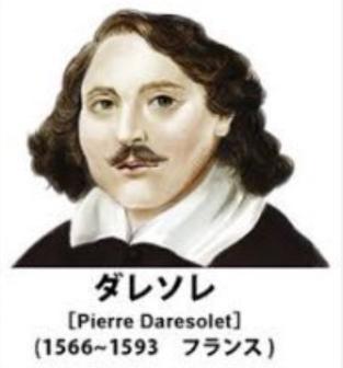 歴史上の架空偉人AAまとめ:ダレソレ(フランス)