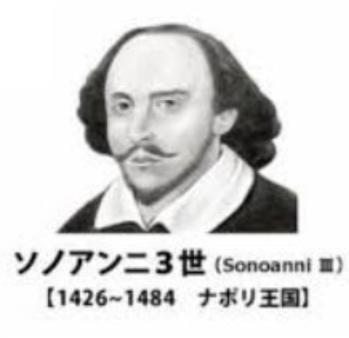 歴史上の架空偉人AAまとめ:ソノアン3世(ナポリ王国)