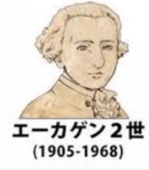 歴史上の架空偉人AAまとめ:エーカゲン2世