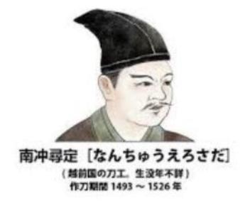 歴史上の架空偉人AAまとめ:南沖尋定[なんちゅうえろさだ](日本)