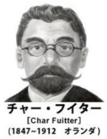 歴史上の架空偉人AAまとめ:チャー・フイター(オランダ)