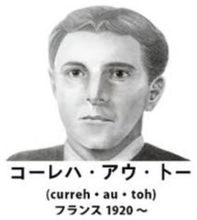 歴史上の架空偉人AAまとめ:コーレハ・アウ・トー(フランス)