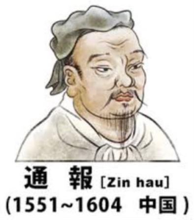 歴史上の架空偉人AAまとめ:通報(中国)