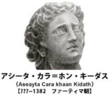 歴史上の架空偉人AAまとめ:アシータ・カラ・ホン・キーダス(ファーティマ朝)