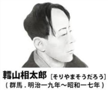 歴史上の架空偉人AAまとめ:轌山相太郎[そりやまそうだろう](日本)