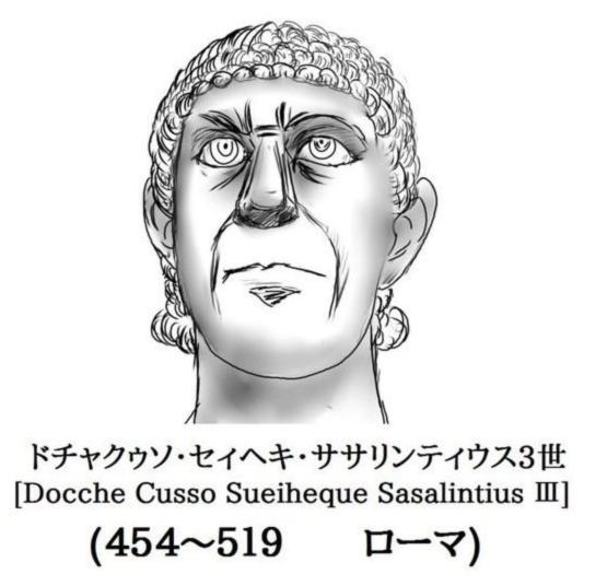歴史上の架空偉人AAまとめ:ドチャクソ・セイヘキ・ササリンティウス(ローマ)