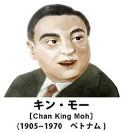 歴史上の架空偉人AAまとめ:キン・モー(ベトナム)