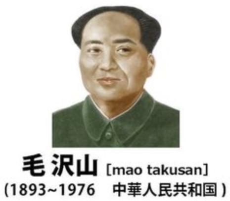 歴史上の架空偉人AAまとめ:毛・沢山(中華人民共和国)