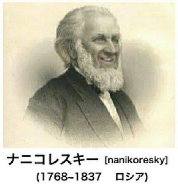 歴史上の架空偉人AAまとめ:ナニコレスキー(ロシア)