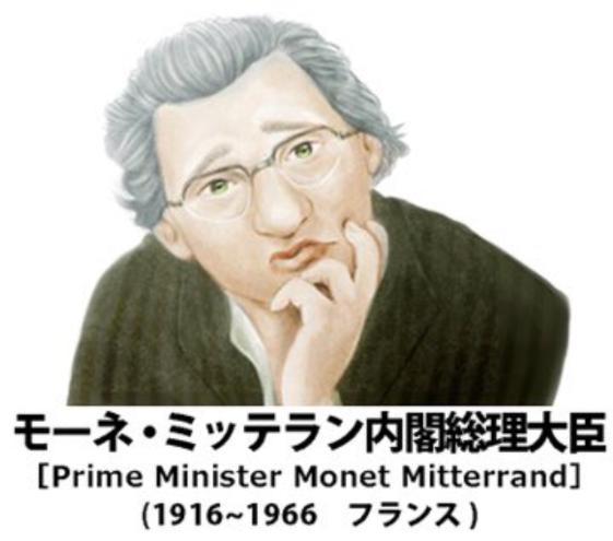 歴史上の架空偉人AAまとめ:モーネ・ミッテラン内閣総理大臣(フランス)