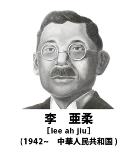 歴史上の架空偉人AAまとめ:李亜柔(中華人民共和国)