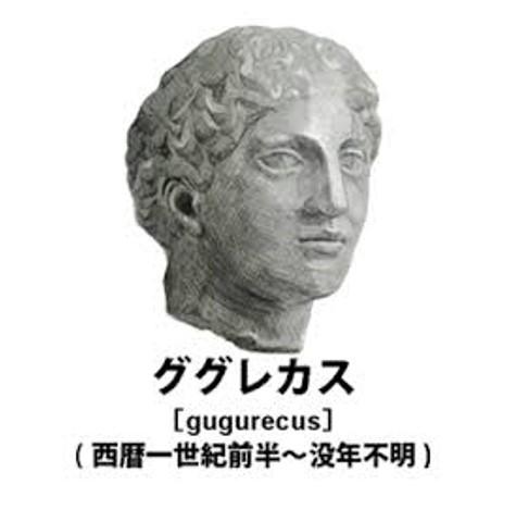 歴史上の架空偉人AAまとめ:ググレカス(ギリシア?)