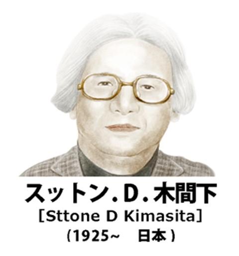 歴史上の架空偉人AAまとめ:スットン.D.木間下(日本