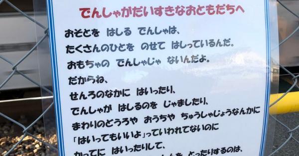 「でんしゃがだいすきなおともだちへ」JR西日本の貼り紙に、撮り鉄が「侮辱してる」と批判するも賛否両論