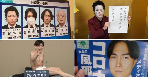 千葉県終了のお知らせ・・・千葉県知事選挙の立候補者の顔ぶれが・・・