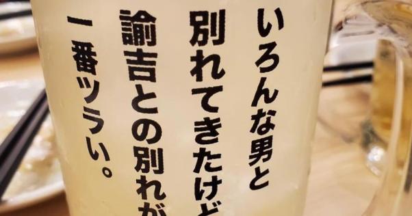 色んな男と別れてきたけれどやっぱり福沢諭吉との別れが一番辛い。