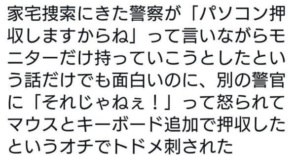 一番面白い神奈川県警エピソード「パソコン押収しますね」
