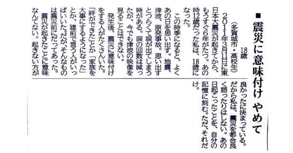 「震災に意味づけやめて」東日本大震災に関する新聞の投書が心に響く