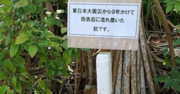 東日本大震災から9年かけて西表島に流れ着いた杭です。